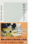 教室内カースト (光文社新書)