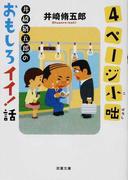 4ページ小咄 井崎脩五郎のおもしろイイ!話 (双葉文庫)(双葉文庫)
