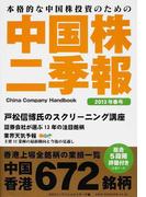 中国株二季報 本格的な中国株投資のための 2013年春号