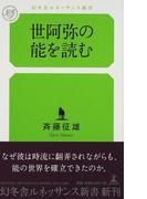 世阿弥の能を読む (幻冬舎ルネッサンス新書)(幻冬舎ルネッサンス新書)
