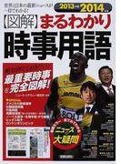 〈図解〉まるわかり時事用語 世界と日本の最新ニュースが一目でわかる! 絶対押えておきたい、最重要時事を完全図解! 2013→2014年版