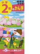 学研の総復習ドリル小学2年のかん字