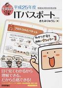 キタミ式イラストIT塾ITパスポート 平成25年度 (情報処理技術者試験)