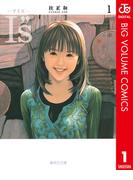 "I""s<アイズ> 1(ジャンプコミックスDIGITAL)"