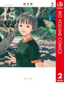 "I""s<アイズ> 2(ジャンプコミックスDIGITAL)"