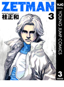 ZETMAN 3(ヤングジャンプコミックスDIGITAL)