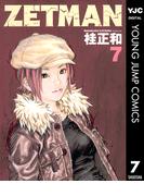 ZETMAN 7(ヤングジャンプコミックスDIGITAL)