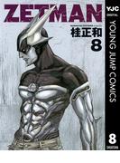 ZETMAN 8(ヤングジャンプコミックスDIGITAL)