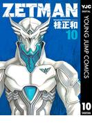 ZETMAN 10(ヤングジャンプコミックスDIGITAL)