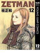 ZETMAN 12(ヤングジャンプコミックスDIGITAL)