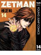 ZETMAN 14(ヤングジャンプコミックスDIGITAL)