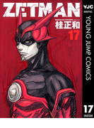 ZETMAN 17(ヤングジャンプコミックスDIGITAL)