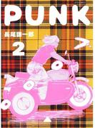PUNK(2)(ヤングアニマル)