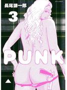 PUNK(3)(ヤングアニマル)