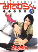 みたむらくん(4)(ヤングアニマル)