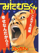 みたむらくん(5)(ヤングアニマル)
