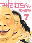 みたむらくん(7)(ヤングアニマル)