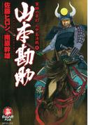 山本勘助(2)