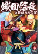 織田信長と梟雄たちの宴(1)