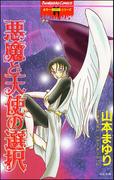 リセットシリーズ 1巻 悪魔と天使の選択(ホラーMシリーズ)