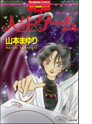 リセットシリーズ 2巻 人生ゲーム(ホラーMシリーズ)