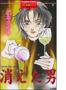 リセットシリーズ 5巻 消えた男(ホラーMシリーズ)