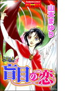 リセットシリーズ 8巻 盲目の恋(ホラーMシリーズ)