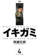 イキガミ 4(ヤングサンデーコミックス)