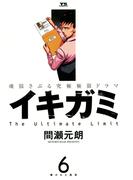 イキガミ 6(ヤングサンデーコミックス)