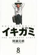 イキガミ 8(ヤングサンデーコミックス)