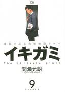 イキガミ 9(ヤングサンデーコミックス)