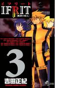 イフリート 3(少年サンデーコミックス)