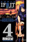 イフリート 4(少年サンデーコミックス)