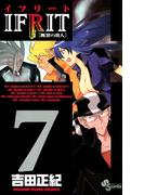 イフリート 7(少年サンデーコミックス)
