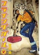 フライングガール 2(IKKI コミックス)