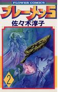ブレーメン5 2(フラワーコミックス)