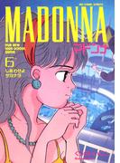 マドンナ 6(ビッグコミックス)