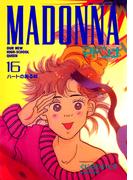 マドンナ 16(ビッグコミックス)