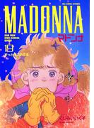 マドンナ 19(ビッグコミックス)