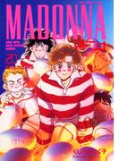 マドンナ 20(ビッグコミックス)