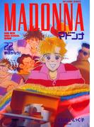 マドンナ 22(ビッグコミックス)