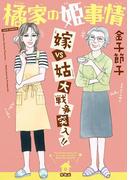 橘家の姫事情 嫁VS姑 大戦争突入!!(ジュールコミックス)