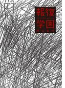 報復学園(角川コミックス・エース)