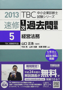 TBC中小企業診断士試験シリーズ速修1次過去問題集 2013−5 経営法務