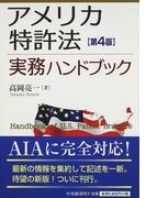 アメリカ特許法実務ハンドブック 第4版