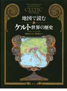 地図で読むケルト世界の歴史
