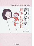小児科医ママの「育児の不安」解決BOOK 間違った助言や迷信に悩まされないために