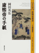 康煕帝の手紙 (清朝史叢書)