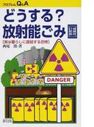 どうする?放射能ごみ 実は暮らしに直結する恐怖 増補改訂新版