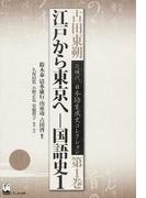 古田東朔近現代日本語生成史コレクション 第1巻 江戸から東京へ